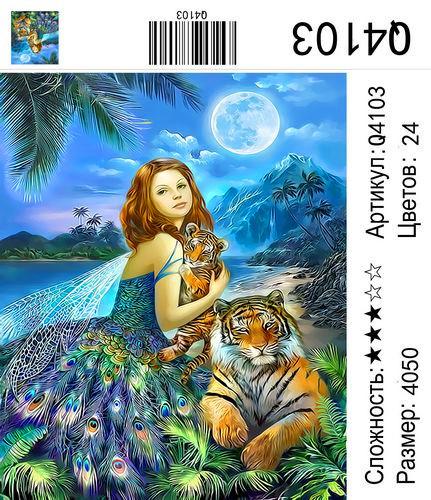 """РН Q4103 """"Фея с двумя тиграми"""", 40х50 см"""