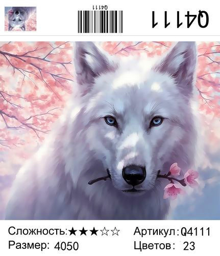 "РН Q4111 ""Белый волк с сакурой"", 40х50 см"