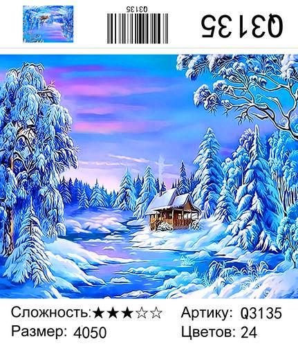 """РН Q3135 """"Зимний домик, заснеженные ели"""", 40х50 см"""