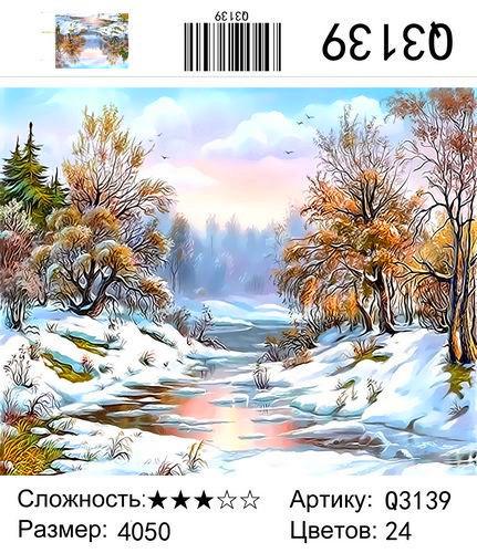 """РН Q3139 """"Зимний ручей"""", 40х50 см"""