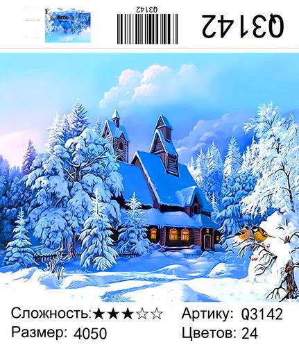 """РН Q3142 """"Домик среди заснеженных деревьев"""", 40х50 см"""
