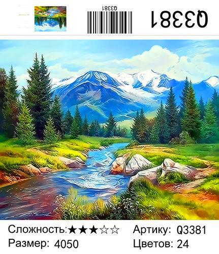 """РН Q3381 """"Речка , ели, горы"""", 40х50 см"""