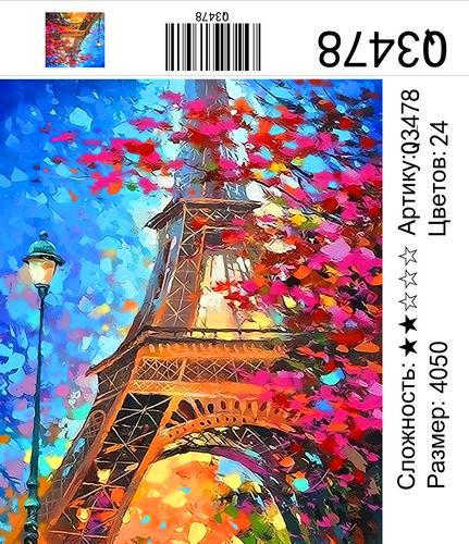"""РН Q3478 """"Эфелева башня, розовое дерево"""", 40х50 см"""