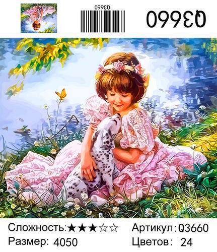 "РН Q3660 ""Девочка и долматинец"", 40х50 см"