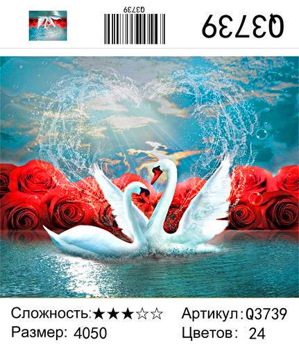 """РН Q3739 """"Пара лебедей перед розами"""", 40х50 см"""