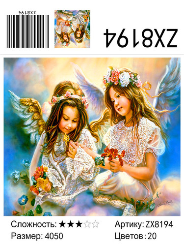 """АМ45 ZX8194 """"Две девочки-ангела на облаке"""", 40х50 см"""