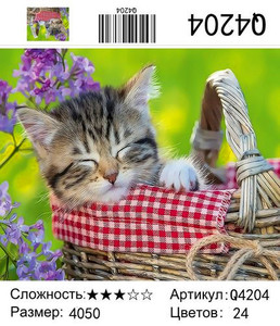 "РН Q4204 ""Котенок спит в лукошке"", 40х50 см"