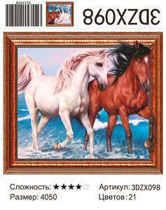 """АМ3D ZX098 """"Два коня"""", 40х50"""