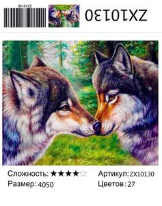 """АМ45 ZX10130 """"Волчий поцелуй"""", 40х50 см"""