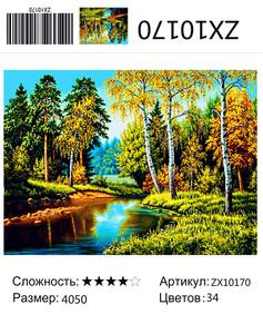 """АМ45 ZX10170 """"Речка в лесу"""", 40х50 см"""