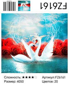 """АКВ45 FZ6161 """"Два лебедя на фоне роз"""", 40х50 см"""
