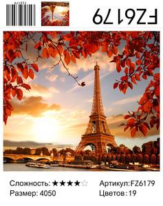 """АКВ45 FZ6179 """"Эйфелева башня осенью"""", 40х50 см"""