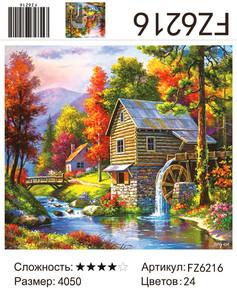 """АКВ45 FZ6216 """"Водяная мельница"""", 40х50 см"""