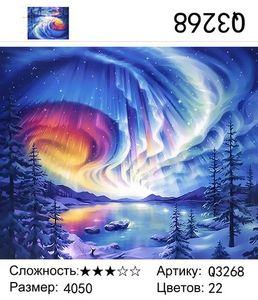 РН Q3268 , 40х50 см