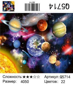 РН Q5714, 40х50 см