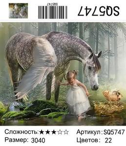 РЗ SQ5747, 30х40 см