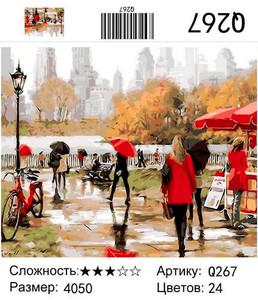 """РН Q267 """"Люди в парке, велосипед у столба"""", 40х50 см"""