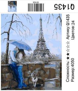 """РН Q1435 """"Пара под синим зонтом на фоне Эйфеля"""", 40х50 см"""