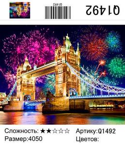 """РН Q1492 """"Салют за Лондонским мостом"""", 40х50 см"""