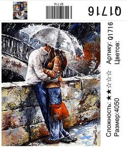 """РН Q1716 """"Пара под зонтом на парапете"""", 40х50 см"""