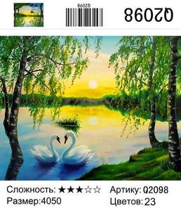 """РН Q2098 """"Пара лебедей под зелеными деревьями"""", 40х50 см"""