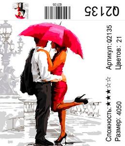 """РН Q2135 """"Поцелуй под красным зонтом"""", 40х50 см"""