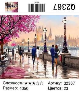 """РН Q2367 """"Люди, набережная, розовое дерево"""", 40х50 см"""
