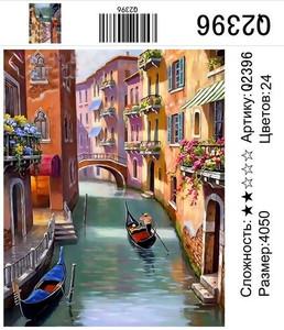 """РН Q2396 """"Две лодки на канале в Венеции"""", 40х50 см"""