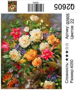"""РН Q2605 """"Яркий букет"""", 40х50 см"""