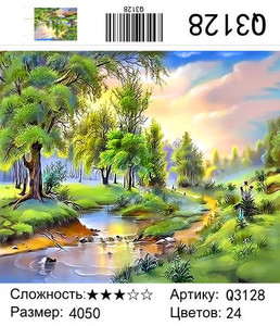 """РН Q3128 """"Ручей в зеленом лесу"""", 40х50 см"""