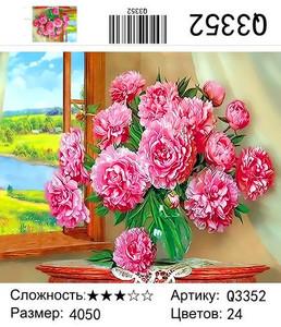 """РН Q3352 """"Розовые пионы у окна"""", 40х50 см"""