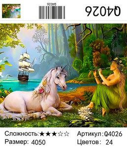 "РН Q4026 ""Девушка, единорог, парусник"", 40х50 см"