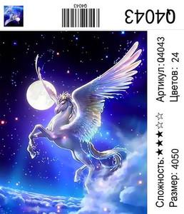 """РН Q4043 """"Пегас на фоне луны"""", 40х50 см"""