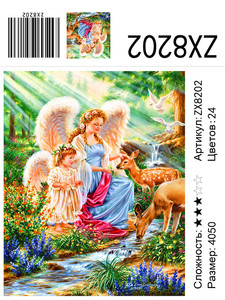 "АМ45 ZX8202 ""Ангелы и олени"""", 40х50 см"