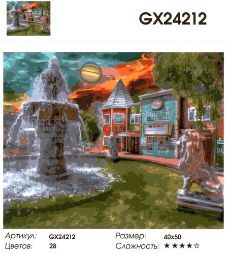 "РН GX24212 ""Фонтан в ночном городке"", 40х50 см (фото, вид 1)"