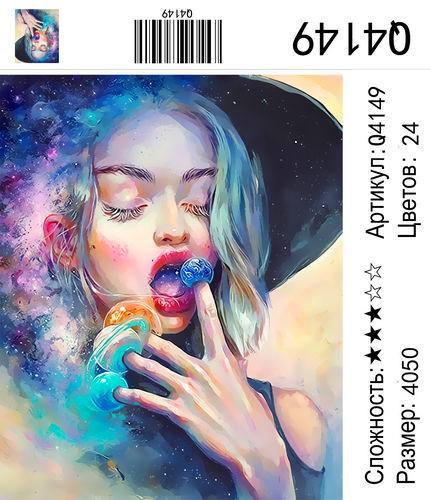 """РН Q4149 """"Вкусные планеты"""", 40x50 см"""