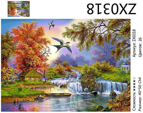 "АМ45 0318 ""Домик, водопад, ласточка"", 40х50 см"