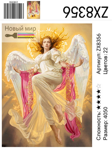 """АМ45 8356 """"Ангел"""", 40х50 см"""