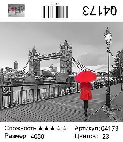 """РН Q4173 """"Девушка в красном у Лондоского моста"""", 40х50 см"""