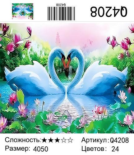 "РН Q4208 ""Пара голубых лебедей"", 40х50 см"