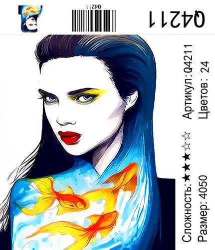 """РН Q4211 """"Девушка с рыбами"""", 40х50 см"""