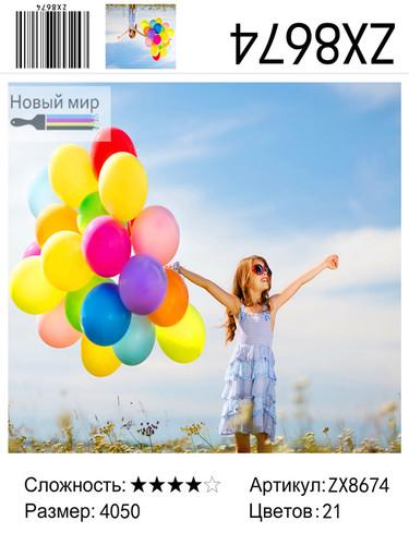 """АМ45 8674 """"Девочка с воздушными шарами"""", 40х50 см"""