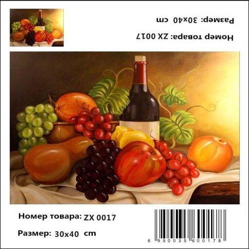 """АМ34 ZX0017 """"Натюрморт с вином"""", 30х40 см"""