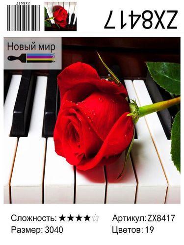 """АМ34 ZX8417 """"Роза на клавишах"""", 30х40 см"""