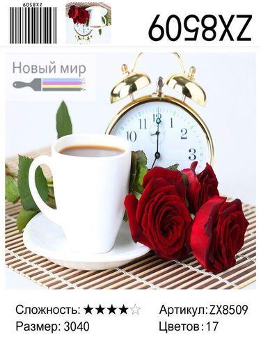 """АМ34 ZX8509 """"Розы, кофе, будильник"""", 30х40 см"""