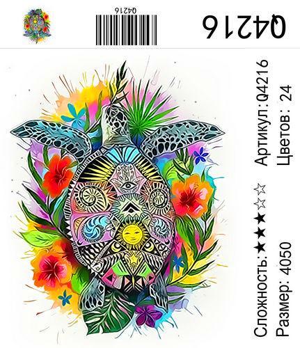 "РН Q4126 ""Цветная черепаха"", 40х50 см"