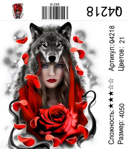 "РН Q4218 ""Девушка-волк"", 40х50 см"