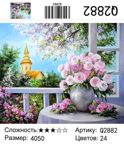 "РН Q2882 ""Розовый букет на балконе"", 40х50 см"