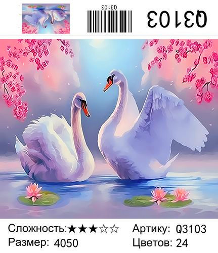 "РН Q3103 ""Пара лебедей "", 40х50 см"