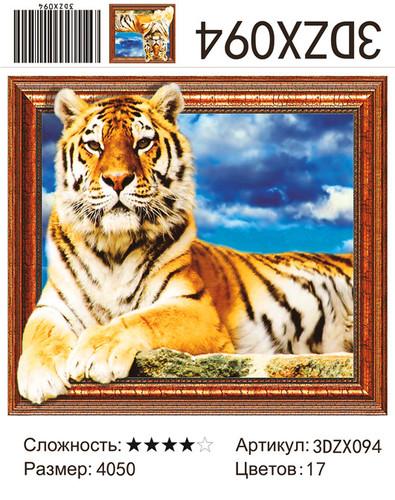 """АМ3D 094 """"Тигр на фоне синего неба"""", 40х50"""